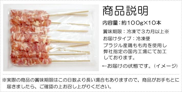 出店 学園祭 BBQに大活躍 ジャンボ 鶏もも串 約100g×10本入り やわらかもも肉を使用