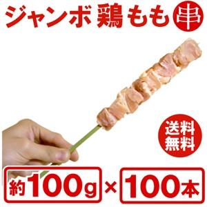 【送料無料】『箱買いでお得!ジャンボ鶏もも串 100gが100本(10本×10袋)』業務用にbbqにお祭りに学園祭に!