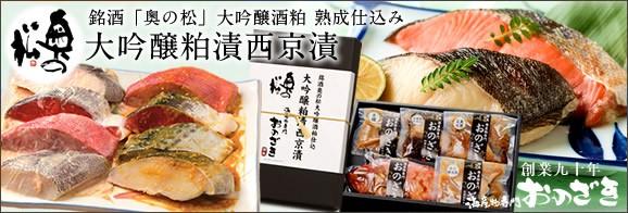 福島 いわき市 やっちゃば 煮魚 西京漬け 粕漬け 奥の松 大吟醸 アンコウ鍋