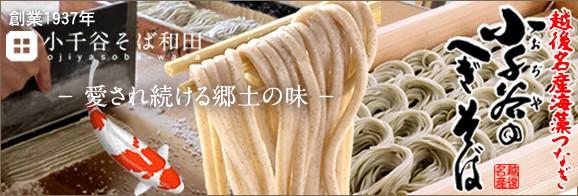 新潟県小地谷市 小地谷そば和田 へぎそば 生蕎麦 ソバ 乾麺