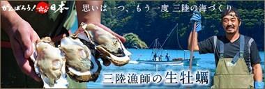 カキ漁師直送 生牡蠣