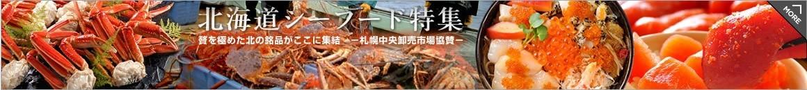 北海道 海産物 シーフード特集