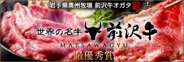 岩手県産 黒毛和牛 前沢牛