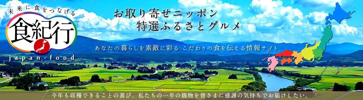 お取り寄せ日本 特選おとりよせグルメ 食紀行
