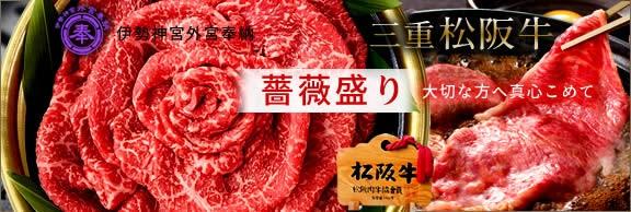 松阪牛薔薇盛り バラ盛り ギフト