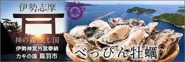 べっぴん牡蠣