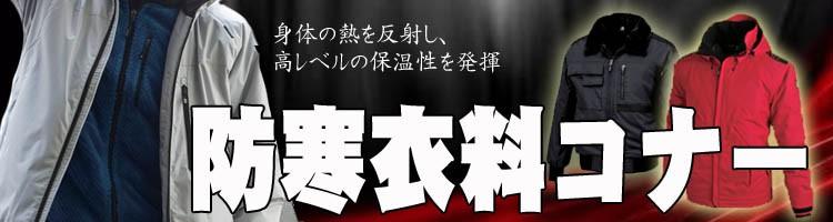 【藤和】TOWA防寒