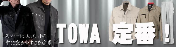 【藤和】TOWA Compression