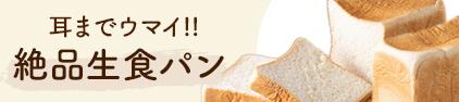 耳までウマイ!!絶品生食パン