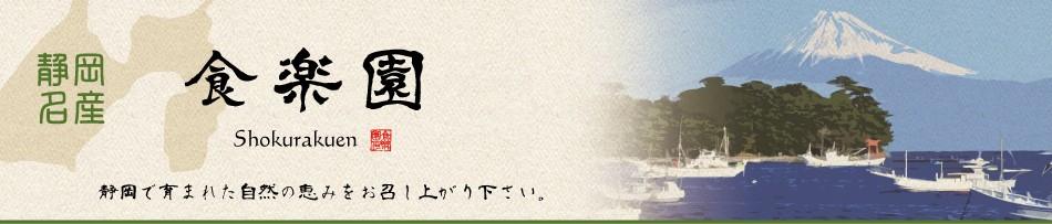 食楽園 静岡で育まれた自然の恵みをお召し上がり下さい。