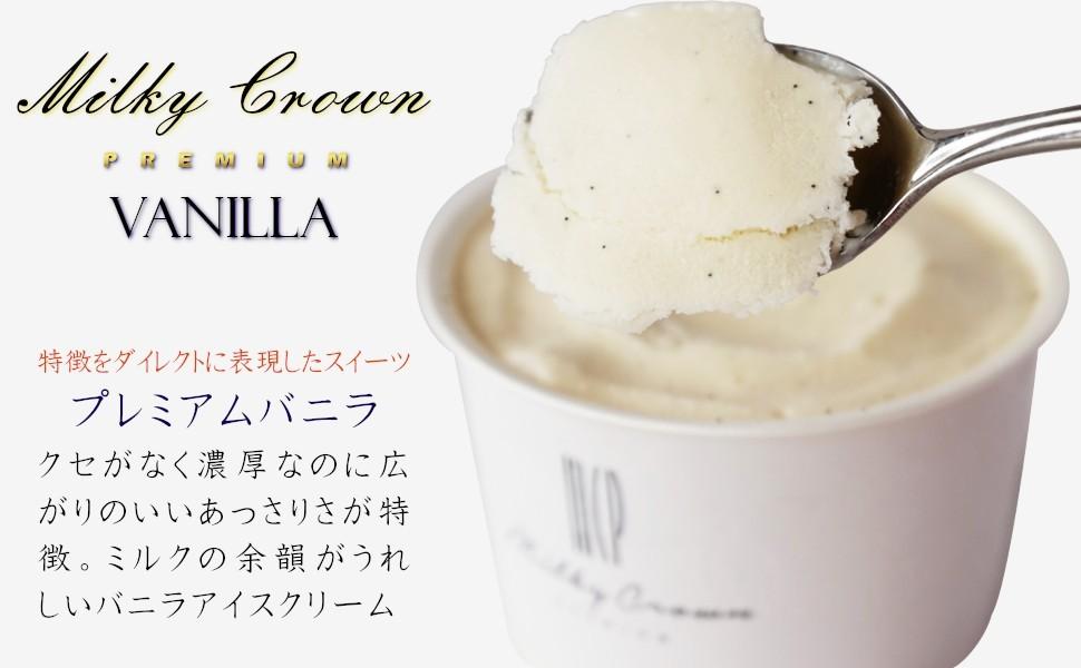 特徴をダイレクトに表現したスイーツ「プレミアムバニラ」クセがなく、濃厚なのに広がりのいいあっさりさが特徴。ミルクの余韻がうれしいバニラアイスクリーム