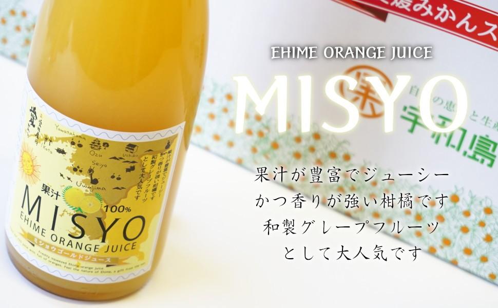 果汁が豊富でジューシーかつ香りが強い柑橘です。和製グレープフルーツとして大人気です。