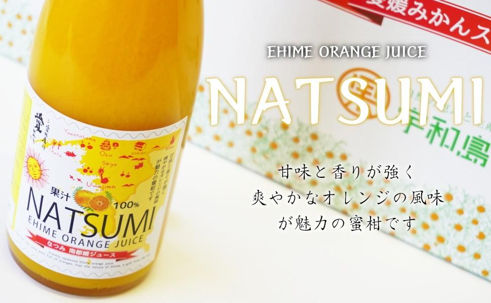 甘味と香りが強く爽やかなオレンジの風味が魅力の蜜柑です。