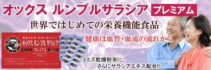 栄養機能食品 オックス ルンブルサラシア プレミアム 120カプセル シートタイプ ミミズ乾燥粉末 ミミズエキス ミミズ酵素