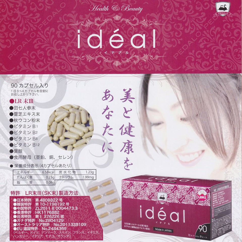 健康補助食品 ideal(イデアル) 90カプセル入り シートタイプ LR末III ミミズ乾燥粉末 ミミズ酵素