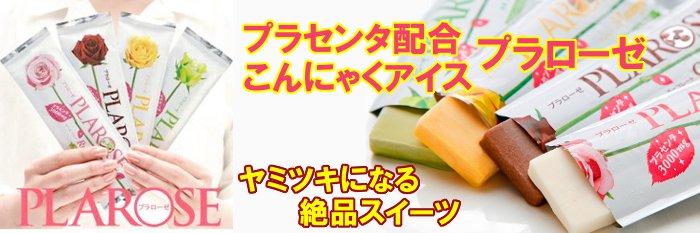 プラセンタ配合の「こんにゃくアイス」 プラローゼ 【PLAROSE】 20本入