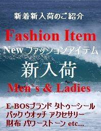 ファッションアイテム メンズ レディース ハワイアンジュエリー E-BOSブランド タトゥーシール バック 財布 腕時計 パワーストーン