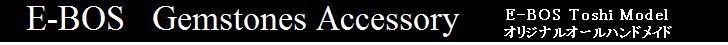 ショウナンスタイルコレクションE-BOS,パワーストーンアクセサリー,天然石
