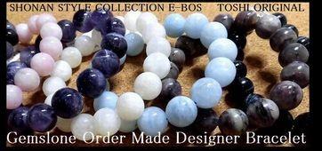 ショウナンスタイルコレクションE-BOS,パワーストーンアクセサリー,天然石,世界三大ストーン