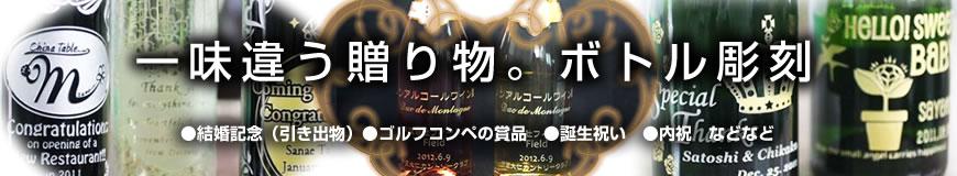 ガラスエッチング(ボトル彫刻)