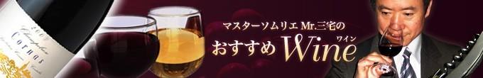 マスターソムリエMr.三宅氏お薦めワイン