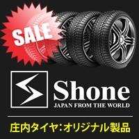 オリジナル商品-Shone