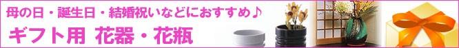ギフト・プレゼント・贈り物 花器・花瓶