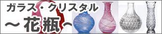 ガラス・クリスタル 花器・花瓶