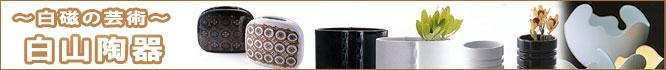 白山陶器 花器・花瓶