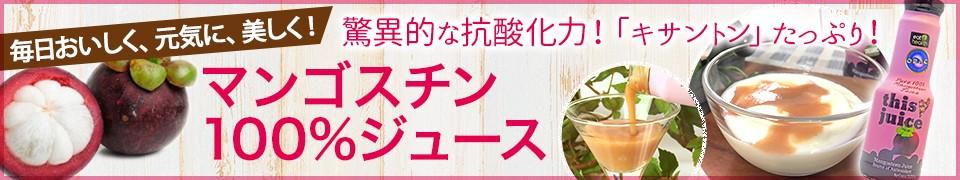 マンゴスチンジュース mangosteen this juice