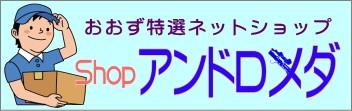 Shop アンドロメダ ロゴ