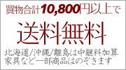 お買い物合計10,800円以上で送料無料になります。北海道/沖縄/離島は中継料のみ加算されます。家具など一部商品は対象外となります。