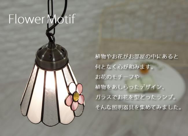 お花モチーフ特集