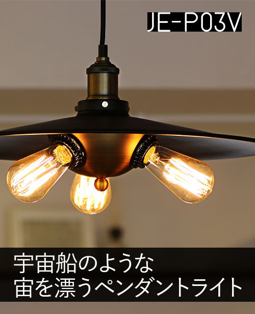 3灯ペンダントライト JE-P03V