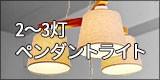 オールグランデ_2灯ペンダントライト