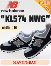 ニューバランス kl574nwg
