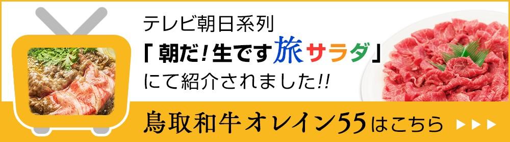 テレビ東京 旅サラダに掲載された鳥取黒毛和牛 オレイン55 500g 切り落とし