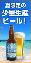 夏限定の少量生産ビール!