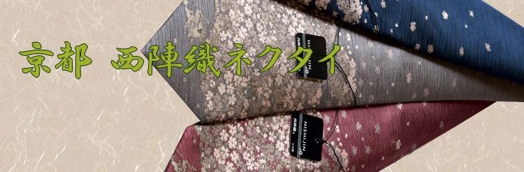京都の西陣の匠の職人が丹精こめて手作りする、最高級の西陣織のネクタイの通販サイトです。</br> おしゃれなオトナの遊びゴコロをくすぐる、最高級西陣織ネクタイです。</br> 超極細のシルク(絹)糸を、特殊技術を用いて丁寧に織り込んでいます。</br> 縫製は、ひと品ひと品、丁寧に手縫いで仕上げています。</br> かんぬき止め(縫い止まりが、ほつれないように補強)は、高級なカン止め(閂止め (かんぬきとめ))を施すことにより、ゴワゴワ感のない大変上質な締め心地を実現しています。</br> 当然、高級品の証しである小剣通しも付けてあります。</br> 男性ファッションの最重要アイテムである、ネクタイを十分にご理解されている、遊びゴコロを理解する大人の方にのみ締めていただきたい、一生ものとして恥じない逸品です。