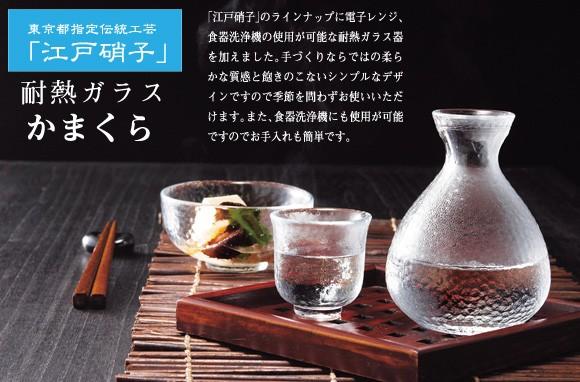 「江戸硝子」は江戸時代から伝統を受け継ぐ手づくりのガラス器で、現在は東京都指定伝統工芸品です。かまくらシリーズは江戸硝子の耐熱ガラス食器で、電子レンジ・家庭用食器洗浄機で使用可能です。
