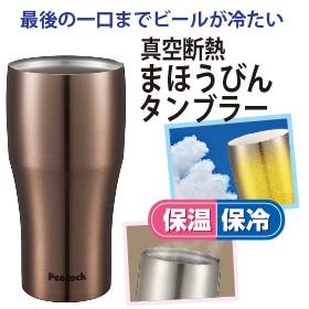 ビールは冷たくお湯割りは熱く飲み頃長続き 真空断熱タンブラー