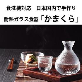 日本で手づくり、食洗機対応耐熱ガラス「かまくら」