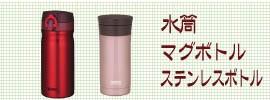 ケータイマグ・マグボトル・ステンレスボトル