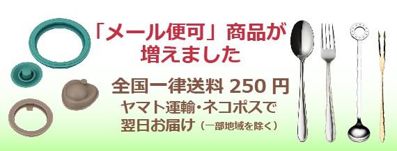 水筒部品、スプーン、フォークも送料250円でお届け