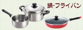 おいしい料理はいい道具から 両手鍋・片手鍋・フライパン