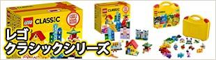 レゴクラシックシリーズ