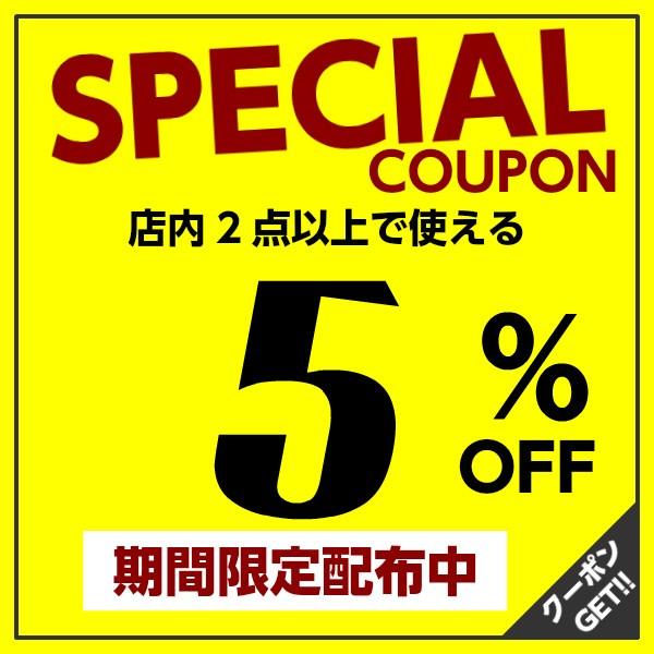 全品対象【5%OFF】スペシャルクーポン★