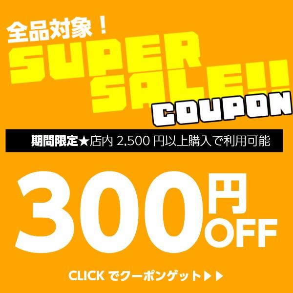 店内全品対象【300円OFF】スペシャルクーポン★