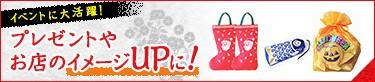 イベントに大活躍! プレゼントやお店のイメージUPに!