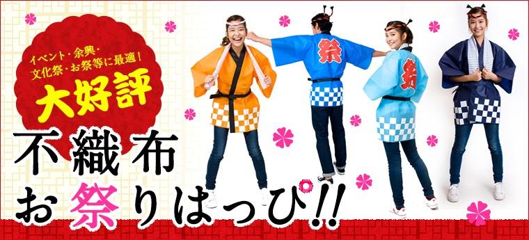 イベント・余興・文化祭・お祭等に最適!大好評 不織布お祭りはっぴ!!